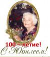 100-Shol